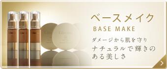 ベースメイクBASE MAKE ダメージから肌を守りナチュラルで輝きのある美しさ
