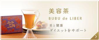 美容茶BUBU de LIBER 美と健康ダイエットをサポート