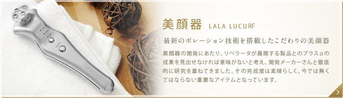 美顔器 LALA LUCU 最新のポレーション技術を搭載したこだわりの美顔器